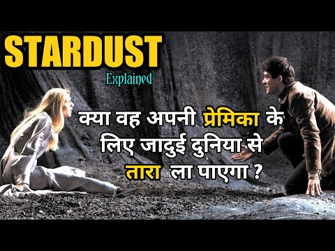Stardust Explained In Hindi   Stardust Movies Explained In Hindi   Desibook   Movies Explain In Hind