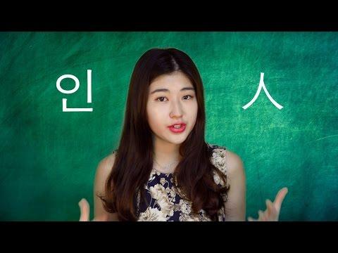 한국어 Learn Korean : Sound Smarter, Learn Hanja - 人 (인)