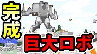 【日刊Minecraft】とうとう巨大ロボ完成!その驚きの性能とは!?最強の匠は誰か!?工業系編  巨大ロボット3日目【4人実況】