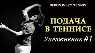 Упражнения для большого тенниса.