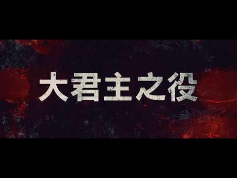 大君主之役 (IMAX版) (Overlord)電影預告