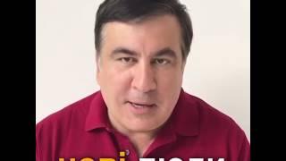 Саакашвили призвал к объединению всех неолигархических сил