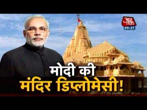 PM Modi's UAE Visit: Abu Dhabi Allots Land For Temple
