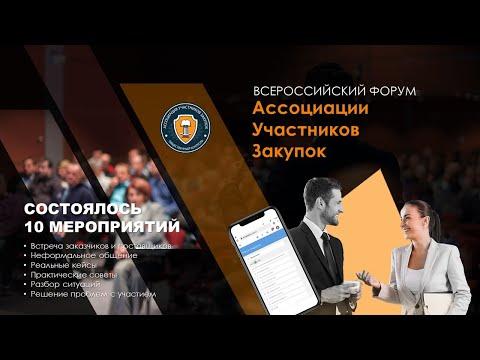 Всероссийский Форум Ассоциации Участников Закупок | Промо-видео