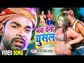 सुपरहिट भोजपुरी गाना - भक देनी घुसल - Bhak Deni Ghusal - Tufani Lal Yadav - Bhojpuri Video Songs