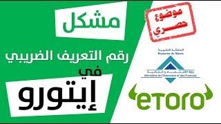 Etoro identifiant fiscal maroc |  رقم التعريف الضريبي بالمغرب  من أجل تفعيل حساب etoro