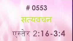 एस्तेर (#0553) Esther 2: 16-3:4 Hindi Bible Study Satya Vachan