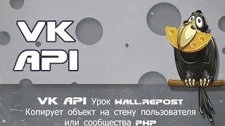 VK API Урок wall.repost Копирует объект на стену пользователя или сообщества php