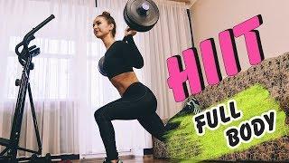 Тренировка дома со штангой | HIIT full body