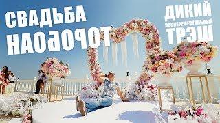 Влог Крымского фотографа. СВАДЬБА НАОБОРОТ.
