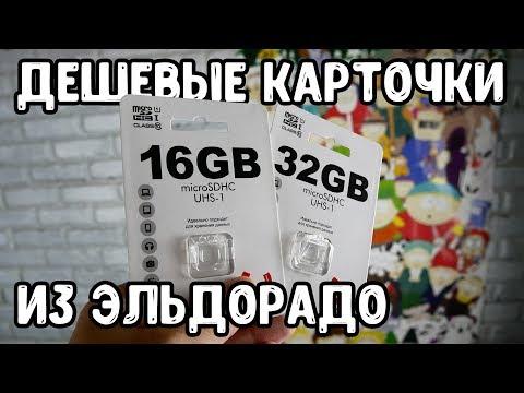 Дешевые карточки MicroSD UTASHI из Эльдорадо - реализую халявные бонусы