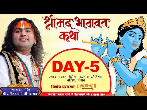 D-Live- Shrimad Bhagwat Katha | PP Shri Aniruddhacharya Ji Maharaj | Bhatinda, Punjab | Day 5
