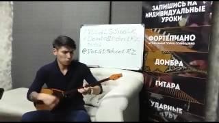 Уроки игры на домбре в Школе музыки Дианы Шараповой