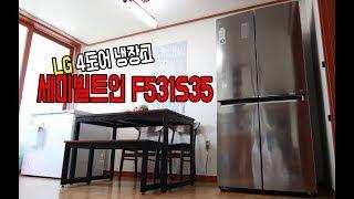 LG 세미빌트인 냉장고…