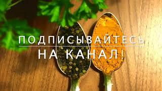КУРКУМА -КАК ПИТЬ!!! Рецепты!!!Без ЭТОГО КУРКУМУ пить БЕСПОЛЕЗНО! Польза! Противопоказания!