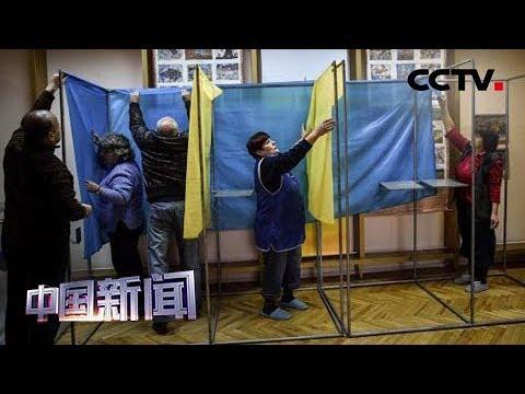 [中国新闻] 乌克兰启动总统大选候选人登记工作 | CCTV中文国际