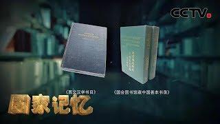 《国家记忆》 20191112 国图风云志 避战南迁| CCTV中文国际