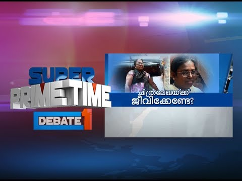 Hasn't Chithralekha the right to live? | Super Prime Time | Part 1 | Mathrubhumi News