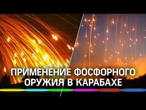 Фосфорное оружие в Нагорном Карабахе: кто виноват - Армения или Азербайджан? Чем опасен белый фосфор