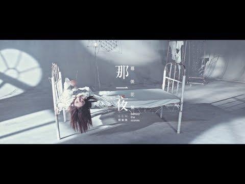 G.E.M.【那一夜 WOKE】MV 幕後花絮 Behind the scenes [HD] 鄧紫棋