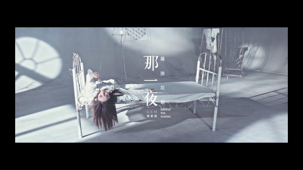 G.E.M.【那一夜 WOKE】MV 幕後花絮 Behind the scenes [HD] 鄧紫棋 #1