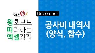 [예스폼 엑셀강좌] 왕따엑셀 문서작성 / 15. 공사비…