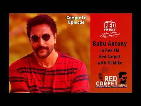 Babu Antony in 'Red FM Red Carpet' with RJ Mike | Complete Episode | Red FM Kerala