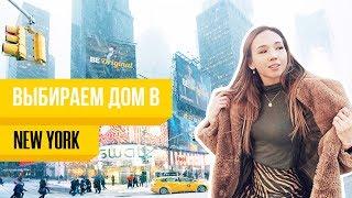 Где снимали «Один дома-2», исполнение еще одной мечты и безумно красивый Нью-Йорк |Рауана Кокумбаева