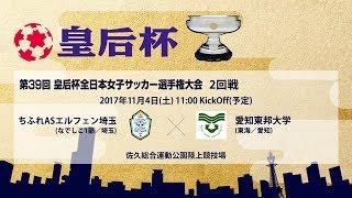 第39回皇后杯 2回戦 ちふれASエルフェン埼玉 vs 愛知東邦大学【30】