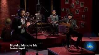 Bigreko Manche  Ma Damber Nepali - KRIPA UNPLUGGED SEASON 2