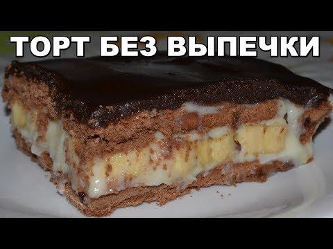 Шоколадный торт без выпечки за 15 минут. БОЛЬШОЙ ТОРТ - вкусное лакомство на десерт ОЧЕНЬ НЕЖНОЕ.
