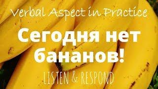 Beginning Russian: Listen & Respond. Сегодня нет бананов!