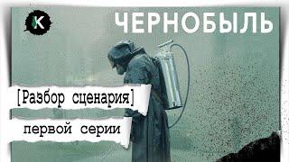 СЕРИАЛ ЧЕРНОБЫЛЬ 2019  - [Разбор сценария первой серии] | - Chernobyl НВО 2019