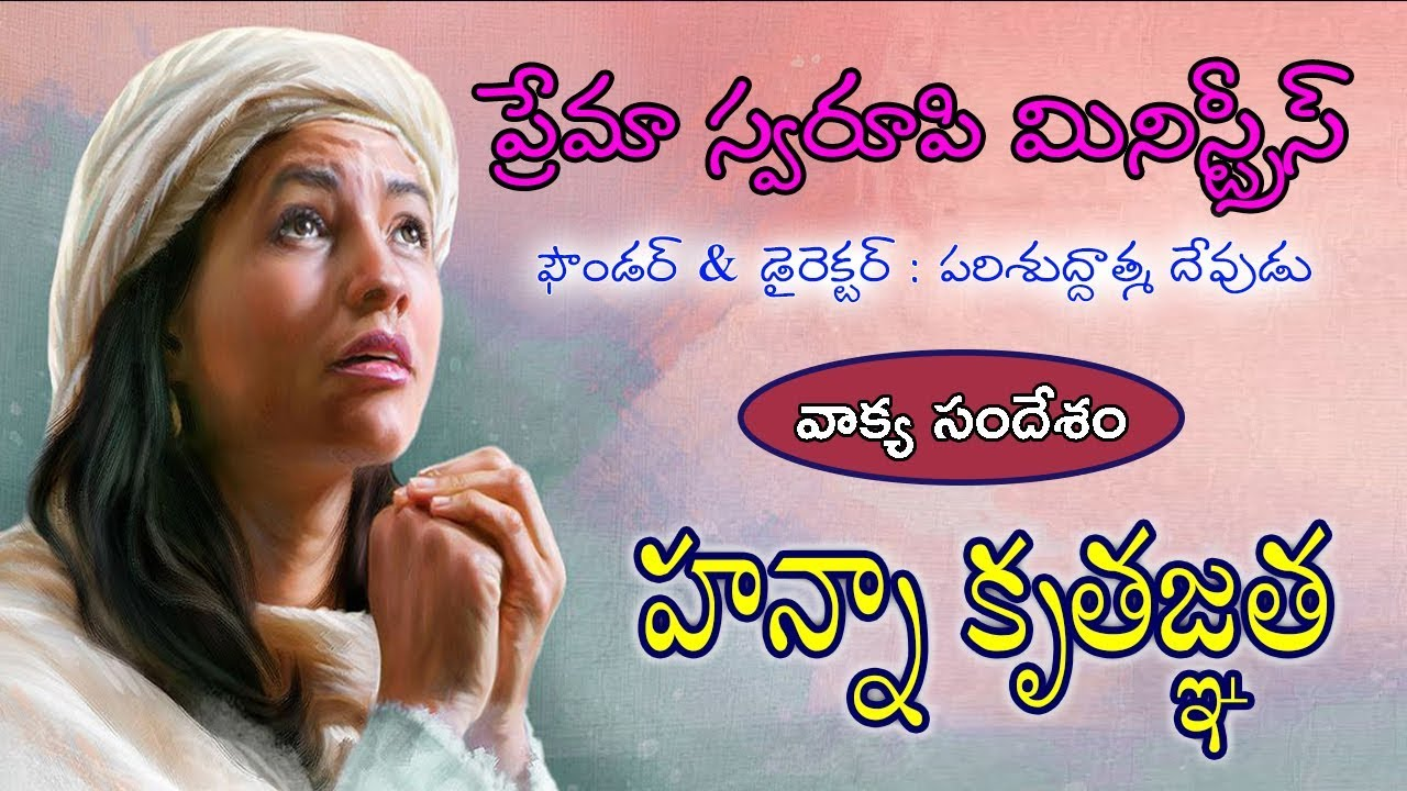 వాక్య సందేశం (11) - హన్నా కృతజ్ఞత - Telugu christian Message