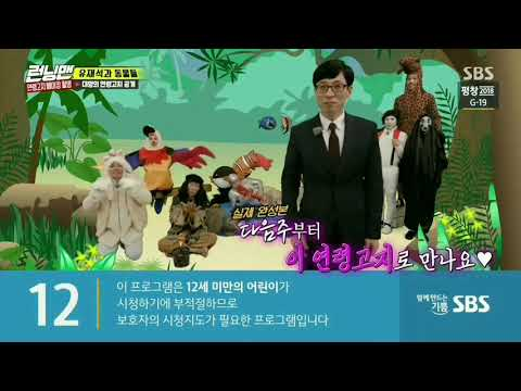 Running Man 386 YOO JAE SUK WON