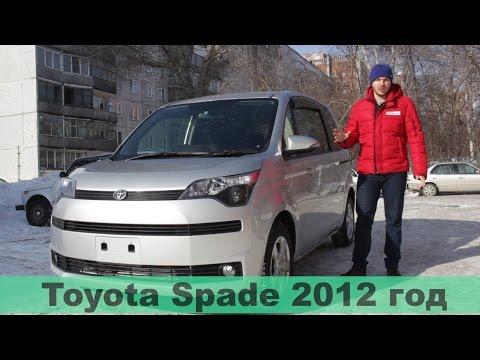 Характеристики и стоимость Toyota Spade 2012 цены на машины в Новосибирске