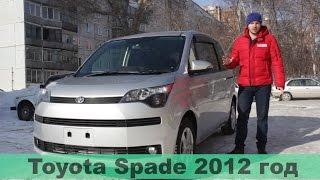 Характеристики и стоимость Toyota Spade 2012 (цены на машины в Новосибирске)