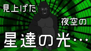 Twitter → https://twitter.com/Gorilla_Virtual 【使用音源】 https://...