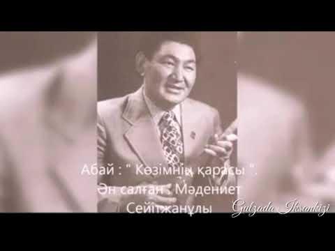 """Ұлы Абай  """"Көзімнің қарасы"""""""