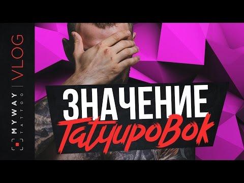 Значение тату - Познавательные и прикольные видеоролики