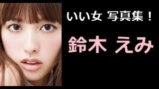 【チャンネル登録】はコチラ⇒ http://ur0.work/D0Ea 【関連動画】 鈴木...