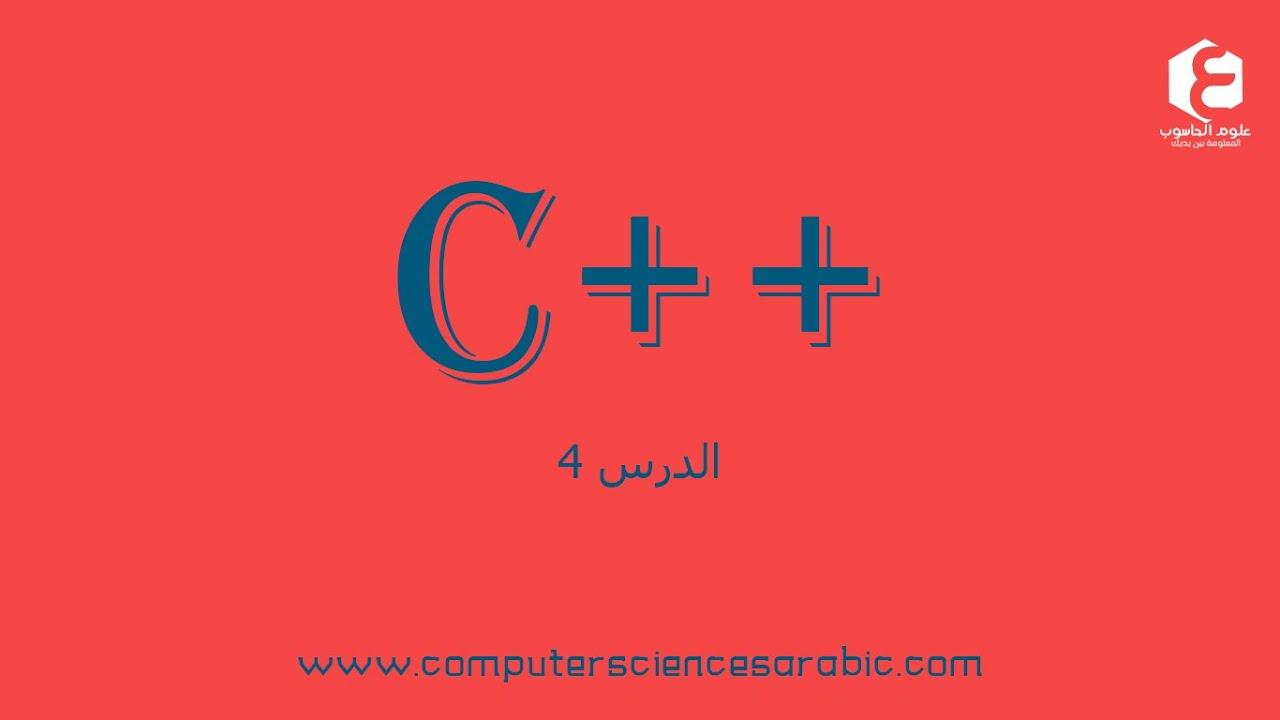 دورة البرمجة بلغة ++C الدرس 4: المتغيرات