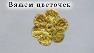 Вязание цветка крючком. Маленький Простой Цветочек. How to crochet flower.(Вязание цветка крючком. Маленький Простой Цветочек. How to crochet flower. В этом уроке: