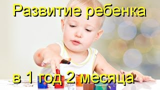 14 месяцев ребенок