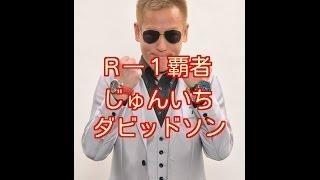 R―1覇者 じゅんいちダビッドソン会見「本物の方に感謝」 じゅんいちダ...