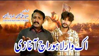 IK WAR LAHORE CH A GAZI ||  AMTYAZ NASEEBI || Gazi Abbas Alamdar || Noha || Sultani Studio