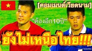 คอมเมนต์ชาวเวียดนามหลัง ด่วน เหงียน ดึ๊ก กล่าวผ่านสื่อเหงียนว่า ฟุตบอลเวียดนามยังไม่ได้ก้าวข้ามไทย