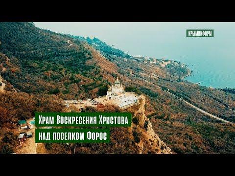 Храм Воскресения Христова над поселком Форос