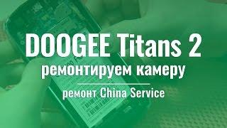 видео Ремонт Doogee
