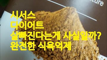 실검1위#다이어트#시서스효과#완전한식욕억제#지방분해#시서스다이어트 사실일까?12주 리얼후기